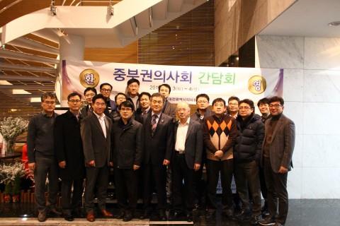 중부권의사회 간담회 개최