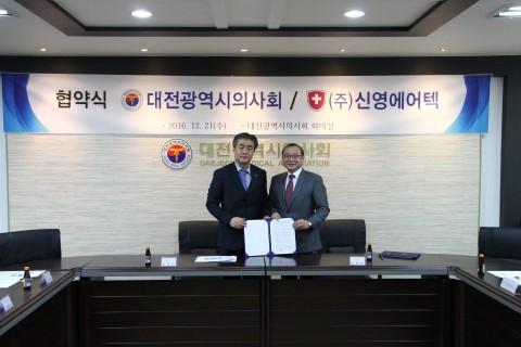 대전광역시의사회-신영에어텍 업무협약 체결