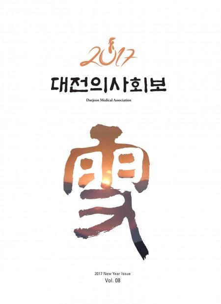 대전시의사회 회보 2017 신년호 Vol.08