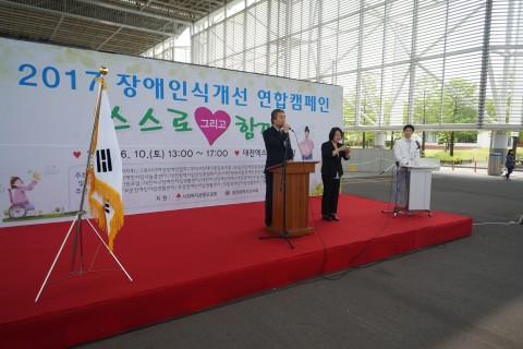 장애인식개선캠페인