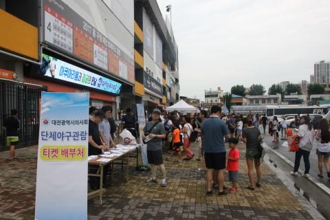 대전광역시의사회 단체 야구 관람
