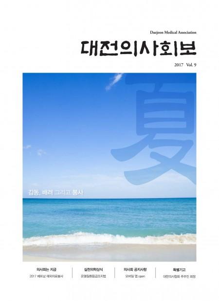대전시의사회 회보 2017 여름호 Vol.9