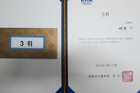 2017년 대전의사협회장배 전국의사테니스대회 결과