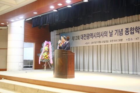 2017년 종합학술대회