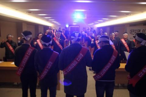 대전지역 의사 긴급회의