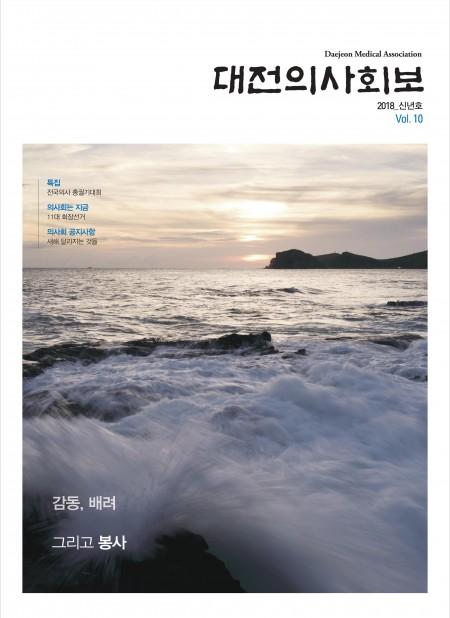 대전시의사회 회보 2018 신년호 Vol.10