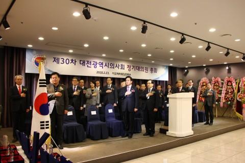 제30차 정기대의원 총회