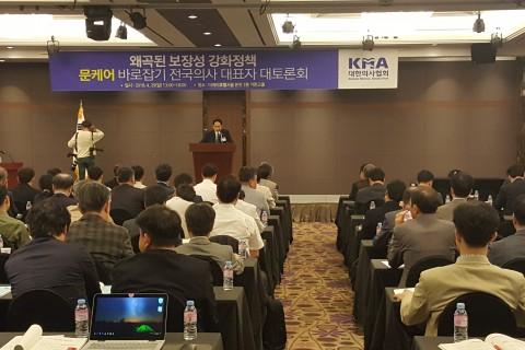 문케어 바로잡기 전국 대표자 대토론회