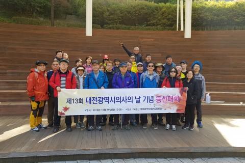 의사의 날 기념 대전광역시의사회 보문산 등산