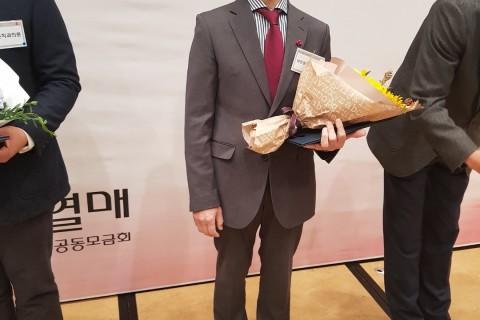 사랑의 열매 2018 나눔실천 유공자 포상식 수상