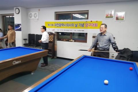 의사의 날 기념 대전광역시의사회 당구대회