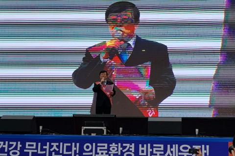 대한민국 의료 바로세우기 제3차 전국의사 총궐기대회