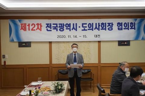 제12차 전국시도의사회장 협의회