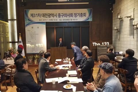 제31차 대전광역시중구의사회 정기총회