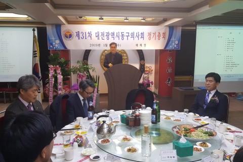 제31차 대전광역시동구의사회 정기총회
