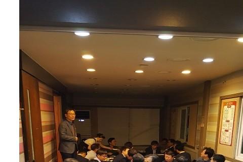 대전광역시동구의사회 전회원 모임(9월20일)