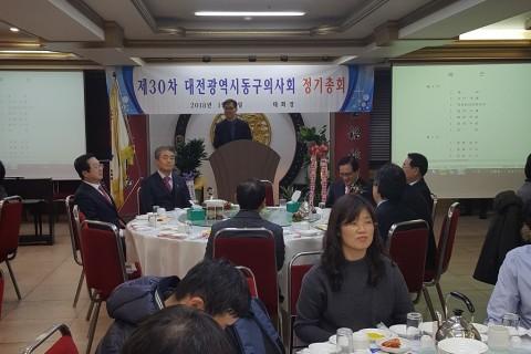 제30차 대전광역시동구의사회 정기총회