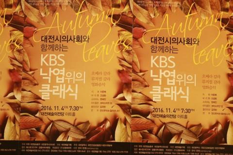대전광역시의사회KBS함께하는 낙엽위의 클래식