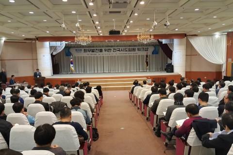 의사회발전을 위한 전국시도임원 워크숍