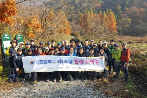 제11회 대전광역시 의사의 날 기념 담양 오방길 힐링 트랙킹