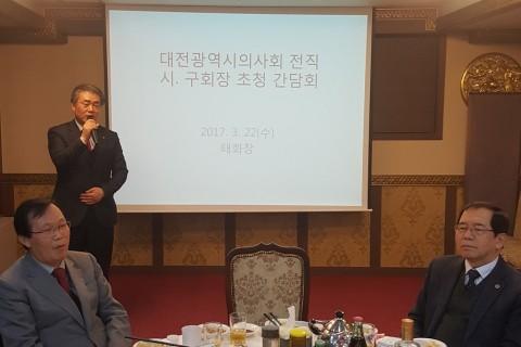 전직 시. 구의사회장님 초청 간담회 개최