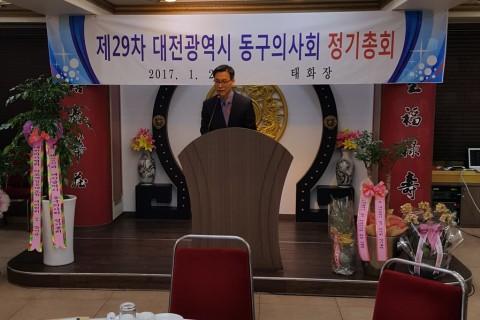 제29차 대전광역시동구의사회 정기총회