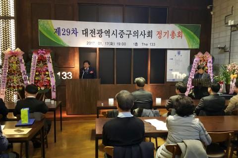 제29차 대전광역시중구의사회정기총회