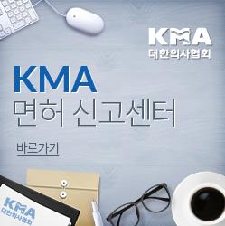KMA 면허신고센터
