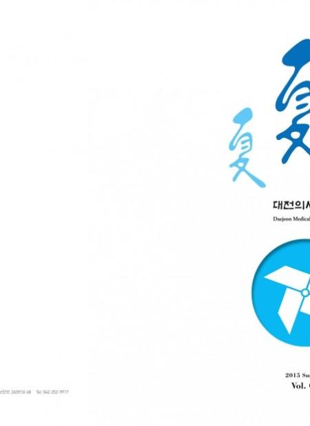 대전시의사회 회보 2015 여름호 Vol.5