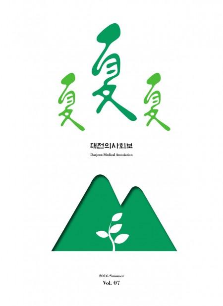 대전시의사회 회보 2016 여름호 Vol.07