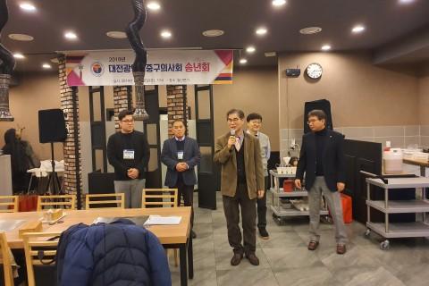 2019년도 대전광역시의사회 송년회