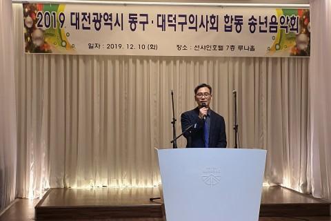 2019년 대전광역시동구 대덕구의사회 합동 송년음악회