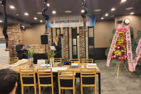 제32차 대전광역시중구의사회 정기총회