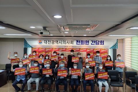 대전광역시의사회 전회원 간담회(2020.8.26)