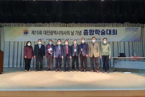 대전광역시의사의날 기념 종합학술대회