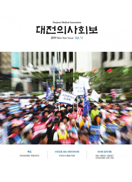 대전시의사회 회보 2019 Vol.11